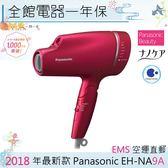 【一期一會】【日本現貨】日本Panasonic 國際牌EH-NA9A  奈米水離子吹風機 智慧溫控 NA99 NA9A