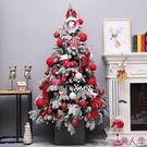 圣誕樹 植絨1.5米套餐1.2 0.9米圣誕節裝飾品禮物迷你家用ins擺件【美人季】jy