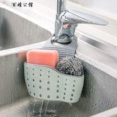 廚房用具水槽瀝水掛袋小置物架海綿水池收納用品掛籃瀝水架  百姓公館