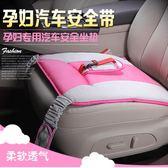 孕婦汽車安全帶三點式防勒坐墊夾寶媽安全座椅保護胎兒托腹帶 歐亞時尚