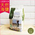 【葛宏德】法國葛宏德天然海鹽-1kg(粗鹽/給宏德/日晒鹽/岩鹽/研磨)