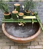 竹子流水器 魚缸石槽魚池裝飾擺件 竹子過濾假山流水循環增 MKS極速出貨