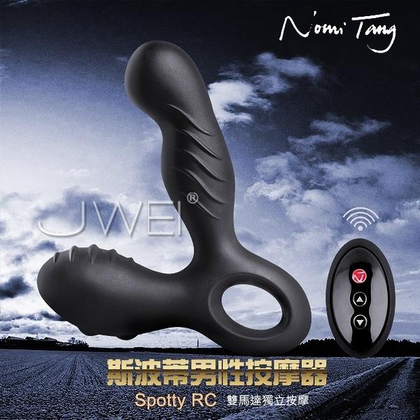 傳說情趣~德國Nomi Tang.Spotty RC斯波帝- USB充電雙震動可360度旋轉前列腺按摩棒-遙控版(男女可用)