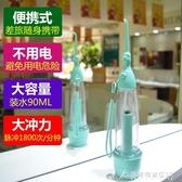 沖牙器 洗牙機家用壓力沖牙縫噴水牙線清潔口腔牙齒洗牙器便攜式手動 交換禮物