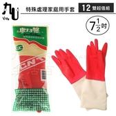 【九元生活百貨】康乃馨 7.5吋特殊處理家庭用手套/12入超值組 雙色手套 乳膠手套 清潔手套