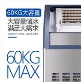 制冰機商用大型60kg奶茶店酒吧ktv全自動冰塊機家用小型方冰 潮先生 igo