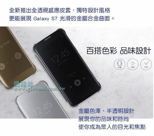 分期 三星 SAMSUNG Galaxy S7 Clear View 原廠全透視感應皮套 黑色 公司貨 側掀☆☆☆