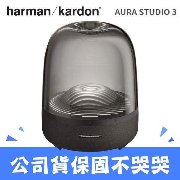 [Harman Kardon]無線藍牙喇叭 經典水母喇叭第三代 Aura Studio 3