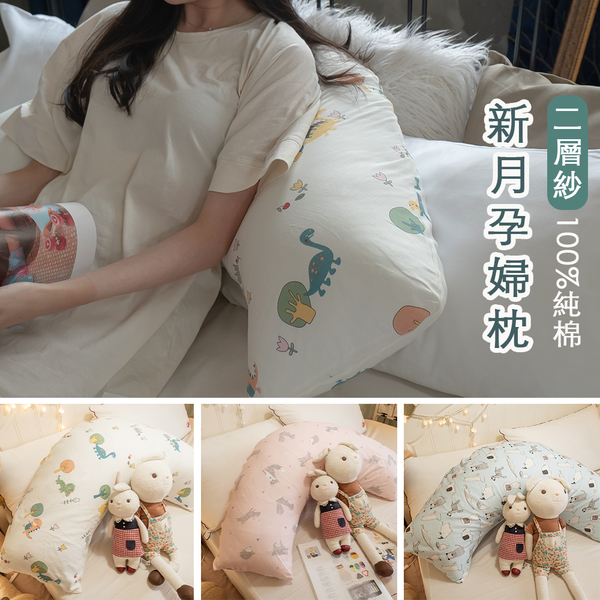 二層紗 新月孕婦枕 多功能枕 舒壓枕 人體工學設計 純棉材質 台灣製 復古 碎花 新月彎抱枕