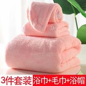 【新年鉅惠】成人吸水浴巾毛巾浴帽三件套加厚柔軟不易掉毛套裝干發帽洗澡巾