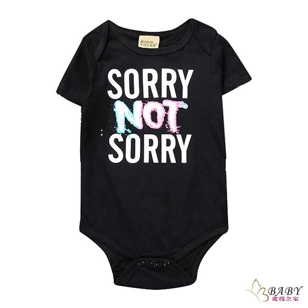 【北投之家】嬰兒短袖包屁衣 活肩開肩連身衣 才不道歉 | 韓版童裝 (幼兒/寶寶/新生兒/兒童)