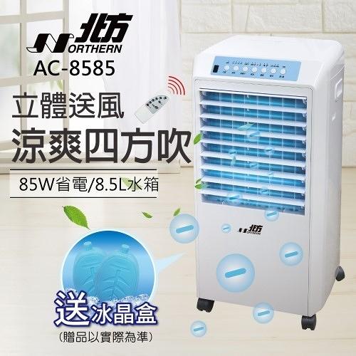 NORTHERN 北方 移動式冷卻器 AC8585
