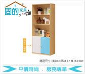 《固的家具GOOD》401-1-AA 傑克藍白2.5尺書櫥
