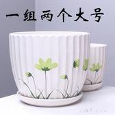 大號花盆陶瓷帶托盤批髪 一組兩個室內陽台創意綠蘿綠植多肉花盆 小確幸生活館