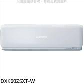三菱重工【DXK60ZSXT-W】變頻冷暖分離式冷氣內機9坪