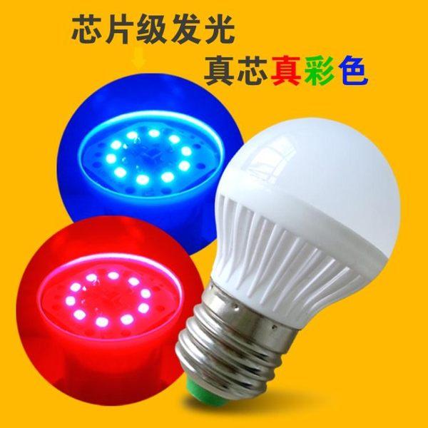 LED彩色燈泡e14e27螺口紅色綠藍色粉紫色暖黃色高亮家用裝飾節能【全館免運】