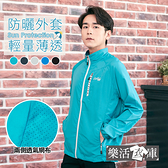 【M2602】極輕量遮陽撞色休閒風衣外套 防曬 透氣 機能(共五色)● 樂活衣庫