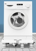 洗衣機底座 滾筒移動萬向輪通用海爾托架冰箱款墊腳架支架子【快速出貨八折下殺】