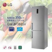 【買就送14吋電扇+基本安裝+24期0利率】LG 樂金 350公升 直驅變頻上下門冰箱 GW-BF388SV