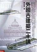 (二手書)外國古建築二十講
