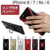 Hamee 日本 CRYSTAL ARMOR iPhone8/7/6s/6 輕量鋁合金 X框造型 防摔指環 (任選) 151-457361
