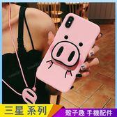 臉紅紅小豬 三星 Note8 手機殼 吊繩掛繩 掛脖繩 保護殼保護套 防摔軟殼