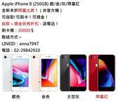 【玄凰】Apple iPhone 8 256G 4.7吋(送9H玻璃保貼+空壓殼+傳輸線)-全新機非官分機(限量出貨)