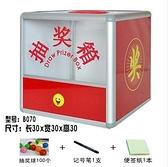 抽獎箱盒子投訴投票箱透明大號年會抽獎箱子免打孔信箱盒子ATF 艾瑞斯居家生活