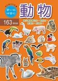 迷你趣味貼紙書-動物