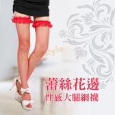 角色扮演配件 蕾絲花邊(紅色)性感大腿網襪-三雙組『包裝私密-芯love』
