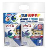 ARIEL日本進口抗菌洗衣膠囊兩袋優惠裝