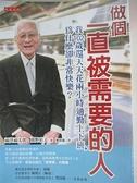【書寶二手書T8/傳記_BSV】做個一直被需要的人-我102歲,還天天花兩小時通勤上下班_福井 福太郎