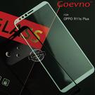 Goevno OPPO R11s Plus 滿版玻璃貼 全屏 滿版 鋼化膜 9H硬度 保護貼