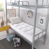 床墊 加厚床墊單人大學生宿舍床褥子軟墊0.9m1米1.2寢室上下鋪墊被90cm【幸福小屋】