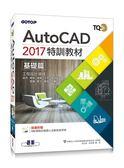 (二手書)TQC+ AutoCAD 2017特訓教材:基礎篇