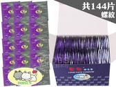 【DDBS】愛貓 螺紋型 保險套 144片裝 ( 家庭計畫 衛生套 熱銷 情趣 推薦 單片5.2元 )