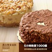 獨家限定【漢來大飯店】黑白雙星蛋糕任2入 特價700元