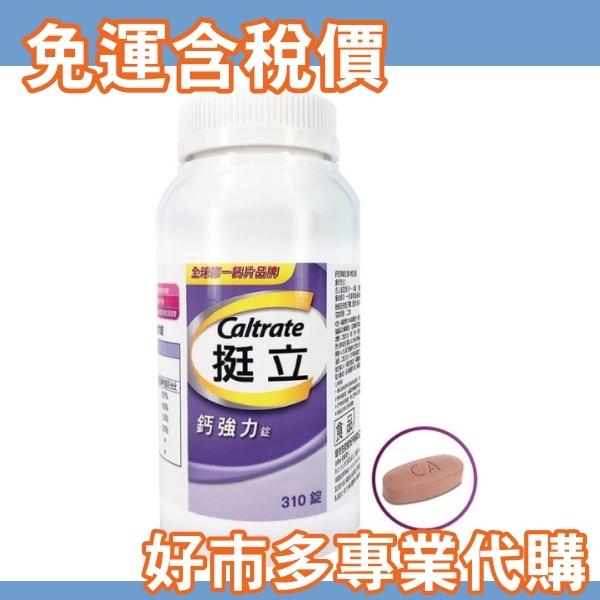 【免運費】【好市多專業代購】 Caltrate 挺立鈣強力錠 310錠 綜合維他命