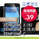 E68精品館 高清 華碩 ASUS ZenFone2 5 5.5吋 ZenFone C ZC451 亮面 手機膜 保護貼 螢幕貼 保貼 貼膜 HD