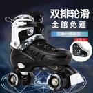 直排輪 溜冰鞋成人雙排輪滑鞋成年旱冰鞋四輪滑冰鞋兒童全套裝初學者男女【八折搶購】