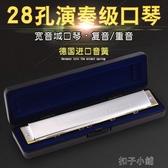 上海老品牌國光口琴28孔復音初學者c調入門成人專業演奏重音口琴 扣子小鋪