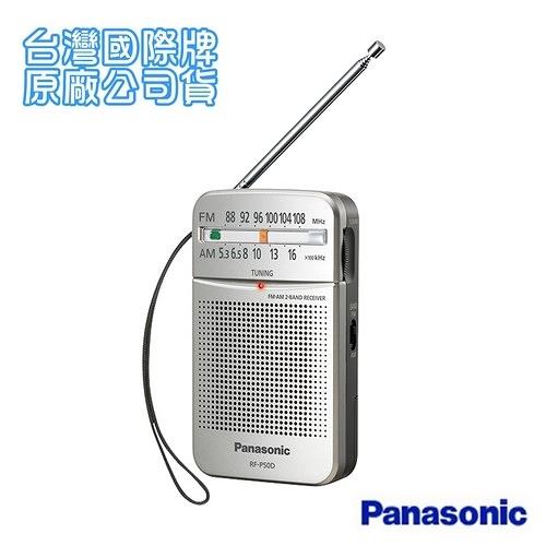 (國際牌公司貨)Panasonic 新一代口袋型二波段收音機 RF-P50D(公司貨)內附單音耳機
