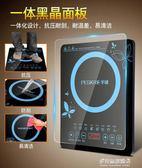 電磁爐PESKR/半球電磁爐家用智慧新款特價節能電池爐送全套電池灶多莉絲旗艦店YYS      220V