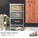 床頭櫃 小櫃子 收納櫃 置物櫃【K0043】經典北歐三抽櫃 完美主義