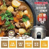 【福利品-時時樂】聲寶 SAMPO OPEN小將12人份全304不鏽鋼電鍋KH-QB12T(N)