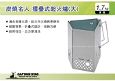 ||MyRack|| 日本CAPTAIN STAG 炭燒名人 摺疊式起火爐(大) 升炭器 生火 起火師 M-6639