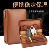 雪茄盒便攜式雪茄剪打火機套裝古巴雪茄保濕煙盒皮盒進口【快速出貨八折下殺】