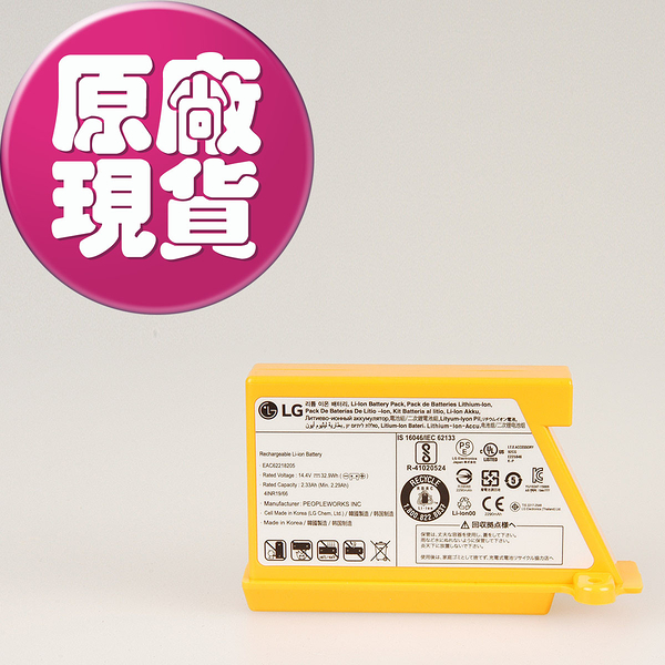 【LG樂金耗材】[現貨] 掃地機器人(變頻) 鋰電池