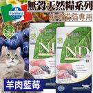 四個工作天出貨除了缺貨》(送購物金400元)法米納 ND GC3無穀挑嘴成貓天然無穀糧-羊肉藍莓5kg