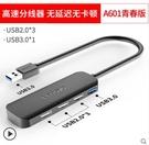 聯想usb3.0擴展器轉接頭集分線器USB一拖四多功能拓展塢Type-c蘋果筆記本臺式 創意新品